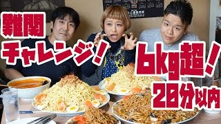 Video 【BIG EATER】Giant Yakisoba & Tomato Tsukemen  in less than 20min ! @Waraku【RussianSato】 MP3, 3GP, MP4, WEBM, AVI, FLV Oktober 2018