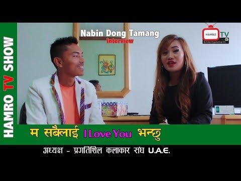 (सबैलाई I Love You भन्छु Nabin Dong Tamang ... 10 minutes.)