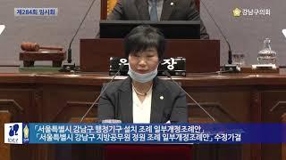 강남구의회 제284회 임시회