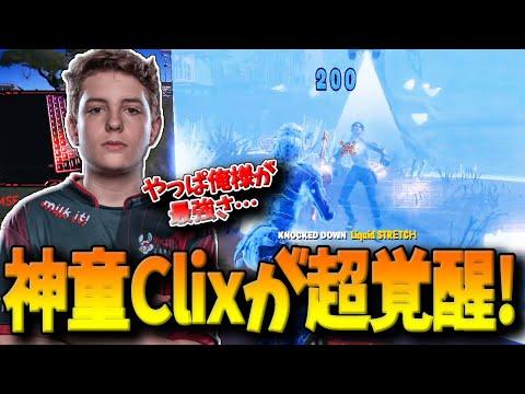 【フォートナイト】神童Clixが試合終盤で世界を驚愕させる超覚醒!怒涛の連続キルで場を支配す … видео