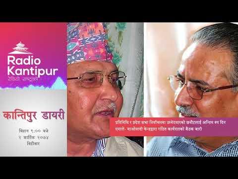 (Kantipur Diary 9:00am - 19 October 2017 - Duration: 10 minutes.)