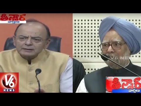 Arun Jaitley Assails Manmohan Singh For Calling Note Ban 'Organised Loot' | Teenmaar News