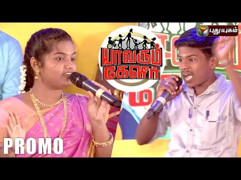 Yaavarum-Kelir--PROMO-16-06-2016-Puthuyugam-TV