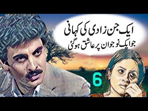 Jinzaadi || Episode 6 || Urdu Horror Story