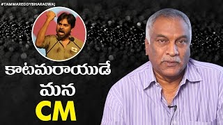 Video Pawan Kalyan Will Become the CM of AP in 2019 | Tammareddy About Chandrababu Naidu and YS Jagan MP3, 3GP, MP4, WEBM, AVI, FLV April 2018