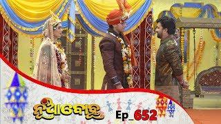 Nua Bohu   Full Ep 652   19th Aug 2019   Odia Serial – TarangTV
