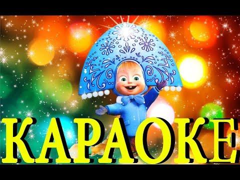 ❄️ Песня Снегурочки Караоке ❄️ Новогоднее сегодня настроение ❄️ Детские новогодние песни