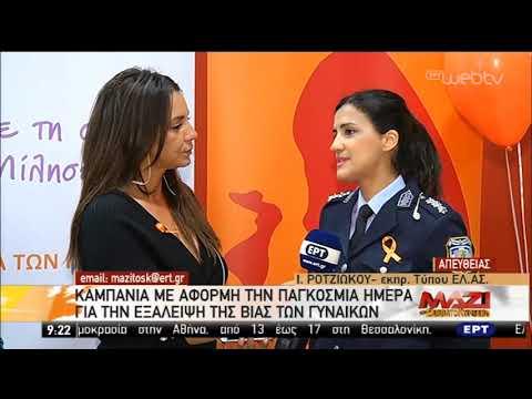 Καμπάνια ενημέρωσης: Λέμε όχι στη βία κατά των γυναικών | 23/11/2019 | ΕΡΤ