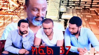 የተቀበረዉ ምዕራፍ 2 ክፍል 37Yetekeberew season 2 EP 37