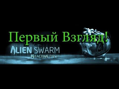 Тактический шутер -  Alien Swarm: Reactive Drop - Первый Взгляд