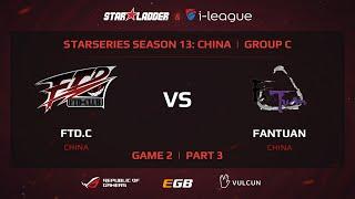 FTD.C vs FanTuan, game 2