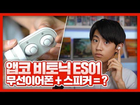언박싱 하고 드림 #21 [앱코 비토닉 ES01] 무선이어폰에 스피커 기능까지!!