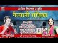 Gailyani Radhika Latest Garhwali Song ll Vipin Panwar & Laxmi Rawat