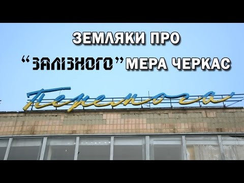 """Земляки про """"залізного"""" мера Черкас – Анатолія Бондаренка"""