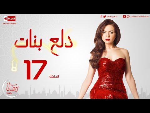 مسلسل دلع بنات للنجمة مي عز الدين - الحلقة السابعة عشر - 17 Dalaa Banat - Episode (видео)
