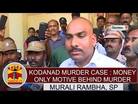 Video Kodanad Estate Murder case : 11 arrested & Money only motive behind murder