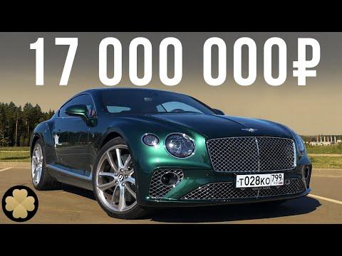 Самый первый в России: 17 млн рублей за новый Bentley Continental GT! ДОРОГО-БОГАТО #4 (видео)