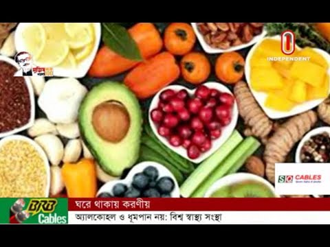 Ways to stay Healthy, No alcohol and smoking: WHO (27-03-2020) Courtesy: Independent TV