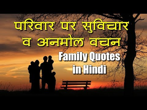 Parivar Suvichar - परिवार अनमोल वचन - Family Quotes Status for Whatsapp