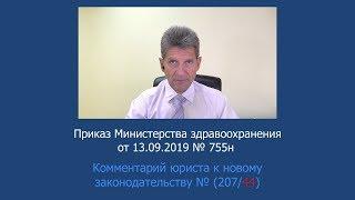 Приказ Минздрава России от 13 сентября 2019 года № 755н