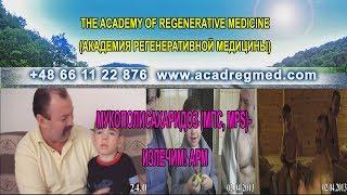 Мукополисахаридоз (МПС, MPS) - излечим! АРМ