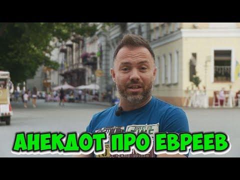Анекдоты 2018. Одесский анекдот про евреев (08.07.2018) - DomaVideo.Ru