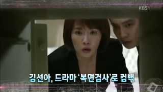 Masked Prosecutor - Kim Sun A's comeback