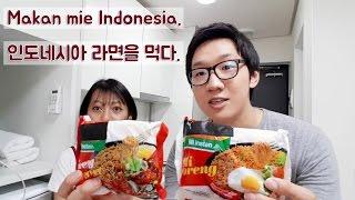 Video Orang Korea makan mie Indonesia! 인도네시아 라면을 먹다! MP3, 3GP, MP4, WEBM, AVI, FLV Februari 2018