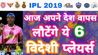 IPL 2019 - List Of 6 Foreign Players Going To Leave IPL Today on 26th April | My Cricket Production