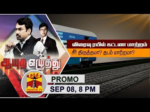 -08-09-2016-Ayutha-Ezhuthu-Debate-on-Flexi-Pricing-for-Premium-Trains--8PM