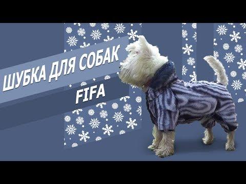 Шубка для собак Fifa