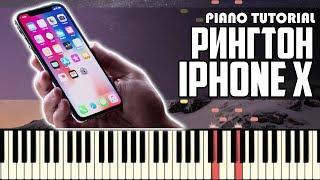 Рингтон iPHONE X на пианино