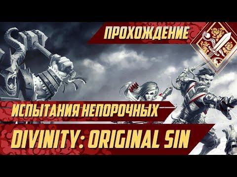 Испытания Непорочных - Divinity Original Sin #63
