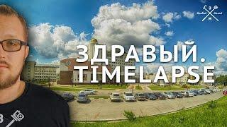 ЗДРАВЫЙ TIMELAPSE - ЦЕНР ГОРОДА БЕЛГОРОД