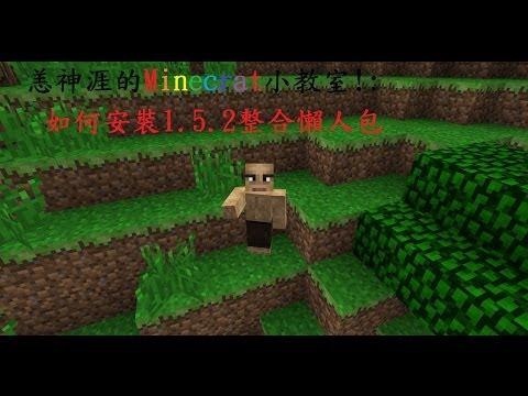 阿亮的Minecraft小教室 1.5.2整合懶人包安裝方法
