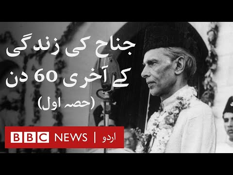 Last 60 days of Muhammad Ali Jinnah's life (Part 1) - BBC URDU