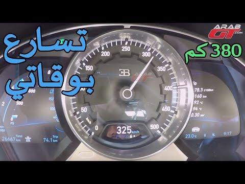 العرب اليوم - تسارع وصوت بوغاتي تشيرون
