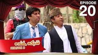 Shabake Khanda - S3 - Episode 20