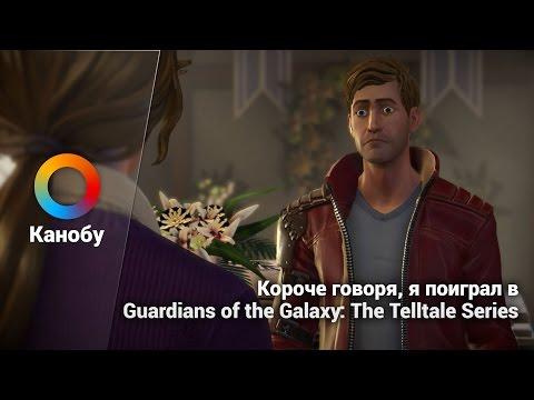 Короче говоря, я поиграл в Guardians of the Galaxy: The Telltale Series