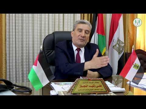 كلمة معالي أ.د. علي النجار عميد المعاهد الأزهرية في فلسطين بخصوص الاستعداد للعام الدراسي 2020-2021