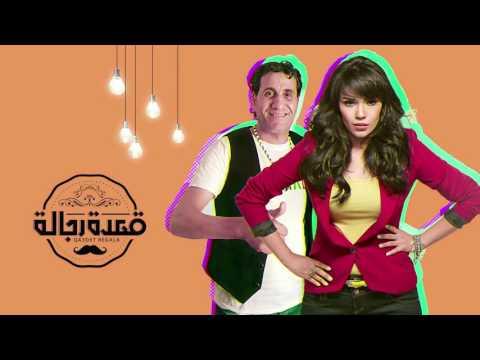 """بالفيديو - تتر برنامج """"قعدة رجالة"""" غناء أحمد شيبة وأمينة"""