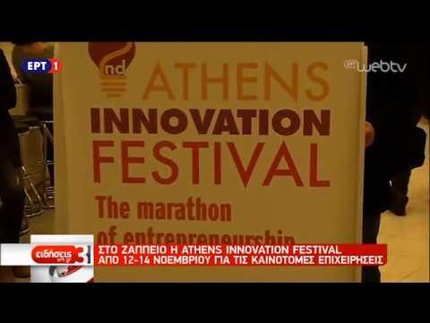 Στο Ζάππειο το Athens Innovation Festival για καινοτόμες επιχειρήσεις | 13/11/18 | ΕΡΤ