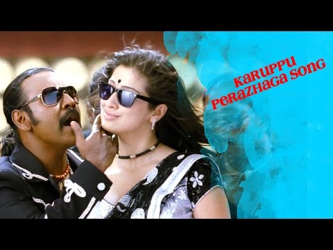 Karuppu Perazhaga Video Song | Kanchana Muni 2 Tamil Movie | Raghava Lawrence | S Thaman