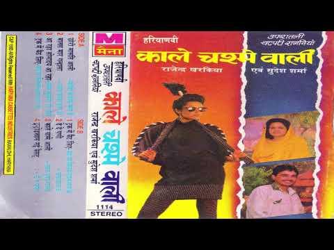Video काले चश्मे वाली | Kale Chasme Wali | Rajendra Kharkiya | Sudesh Sharma | Super Hit Haryanvi Ragani download in MP3, 3GP, MP4, WEBM, AVI, FLV January 2017