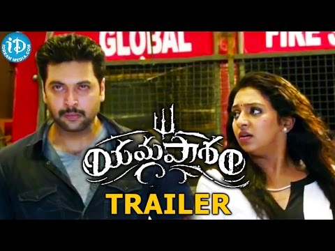 Watch Yama Pasham (Miruthan) Movie Trailer in HD