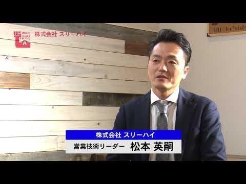 第一回神奈川かんばる企業エース認定