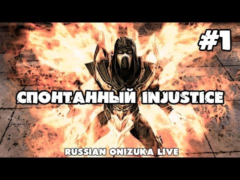Спонтанный Injustice #1 (RussianOnizuka VS Anglichanin VUS)