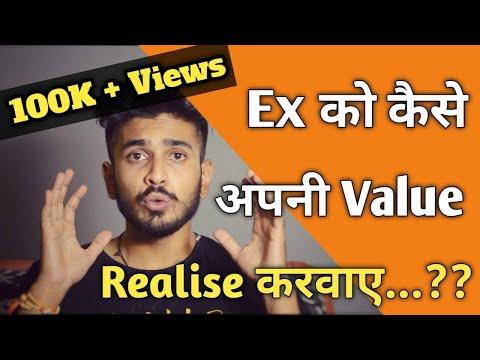 EX Ko Kaise Jealous Feel Kraye..?? | EX को अपनी Value कैसे Realise करवाए #194