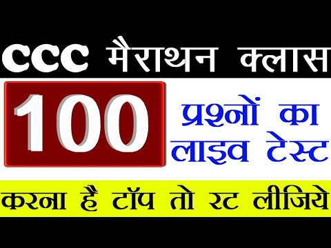 100 Most Important Questions For CCC Exam|CCC Exam Preparation||CCC Mairathan Classes