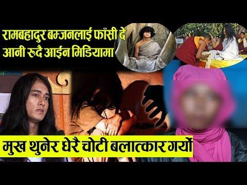 (रामबहादुर बम्जनले म समेत गरेर ५ बालिकाहरुको बलात्कार गरे,आनी रुदै आईन मिडियामा - Ram Bahadur Bomjon - Duration: 34 min...)